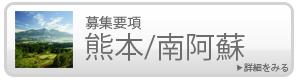 熊本・南阿蘇の求人